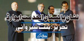 Pride-Of-Pakistan-Award-Al-Khidmat