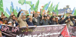 ملتان: جماعت اسلامی کے کارکنان سانحہ ساہیوال کے خلاف احتجاج کررہے ہیں