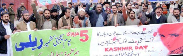 راولپنڈی، رحمت آباد میں یوم یکجہتی کشمیر ریلی کی قیادت جماعت اسلامی کے ضلعی امیر راجا جواد ، تاج عباسی و دیگر کررہے ہیں