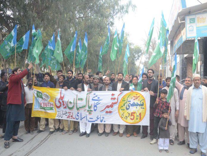 جماعت اسلامی فیصل آباد کے تحت کشمیر بنے گا پاکستان ریلی نکالی جارہی ہے