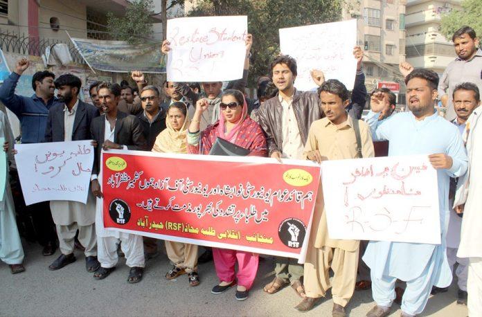 حیدر آباد: انقلابی طلبہ محاذ کے تحت طلبہ پر تشدد کیخلاف پریس کلب پر احتجاج کیا جارہا ہے