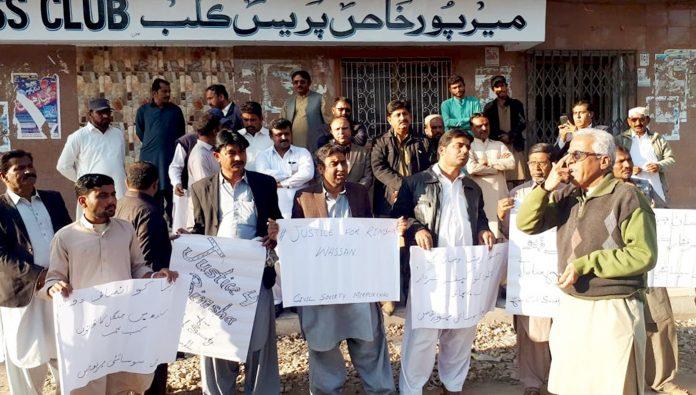 میرپورخاص، خیرپور میں قتل ہونے والی رمشا وسان کے قاتلوں کی عدم گرفتاری کیخلاف وکلا احتجاج کررہے ہیں