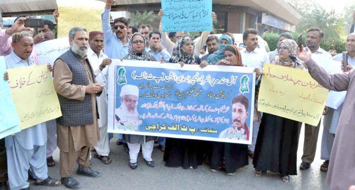 پریس کلب کے سامنے سندھ پرائمری ٹیچرزایسوسی ایشن کی جانب سے بدعنوانی کے خلاف مظاہرہ کیاجارہاہے