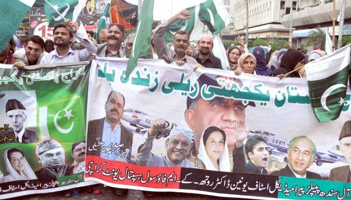 سندھ پیپلزپیرامیڈیکل اسٹاف یونین کے ارکان پاک فوج کی حمایت میں مظاہرہ کررہے ہیں