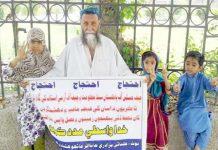 لاڑکانہ کا رہائشی خاندان انصاف کے حصول کے لیے پریس کلب کے سامنے مظاہرہ کررہا ہے