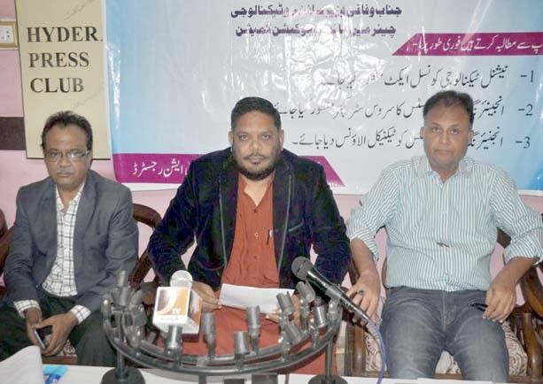 حیدر آباد: پاکستان بی ٹیک ہونرز انجینئرز ایسوسی ایشن کے چیئرمین محمد ارشد قریشی پریس کانفرنس کررہے ہیں