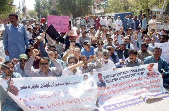 حیدرآباد،سندھ ایجوکیشن بورڈ کے تحت بورڈز کی خودمختاری ختم کرنے کیخلاف احتجاج کیا جارہا ہے