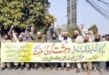 لاہور،مرکزی جمعیت اہل حدیث کے تحت سانحہ نیوزی لینڈ کے خلاف پریس کلب کے سامنے احتجاج کیا جارہا ہے