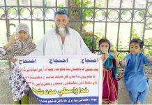 لاڑکانہ: بااثر افراد کی زیادتی کیخلاف متاثرہ شخص بچوں کے ساتھ سراپا احتجاج ہے