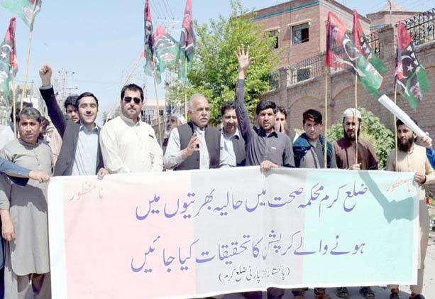پشاور،پیپلزپارٹی کے تحت محکمہ صحت میں حالیہ بھرتوں میں ہونے والی کرپشن کیخلا ف احتجاج کیا جارہا ہے