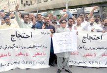 اندرون سندھ کے اساتذہ سندھ ایجوکیشن بورڈ اتھارٹی کے خلاف پریس کلب کے سامنے احتجاج کر رہے ہیں