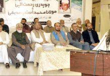 لاہور: قائم مقام امیر جماعت اسلامی پاکستان لیاقت بلوچ چودھری رحمت الٰہی اور ڈاکٹر محمد اسلم صدیقی کی یاد میں تقریب سے خطا ب کررہے ہیں