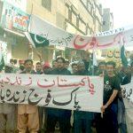 سعید آباد: بسم اللہ چوک پر پاک فوج کی حمایت میں ریلی نکالی جارہی ہے