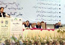 کوئٹہ: وزیراعظم عمران خان نیا پاکستان ہاؤسنگ منصوبے کی سنگ بنیاد تقریب سے خطاب کر رہے ہیں