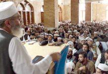 دیر بالا: امیر جماعت اسلامی پاکستان سینیٹر سراج الحق اجتماع ارکان سے خطاب کررہے ہیں