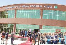 کابل: پاکستان کی طرف سے افغانستان کو دیے گئے 200 بستروں کا اسپتال مکمل ہوگیا، چھوٹی تصویر میں وزیر برائے پارلیمانی امور علی محمد خان افتتاح کررہے ہیں