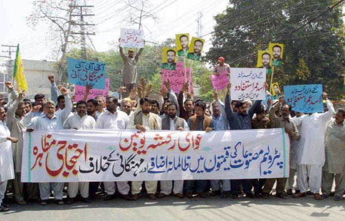 لاہور،عوامی رکشا یونین کے تحت پیٹرولیم مصنوعات کی قیمتوں میں ظالمانہ اضافے او ر مہنگائی کے خلاف احتجاجی مظاہرہ کیا جارہا ہے