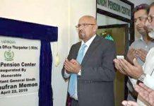 مٹھی :اکاؤنٹنٹ جنرل سندھ غفار میمن سندھ پنشن سینٹر کا افتتاح کررہے ہیں