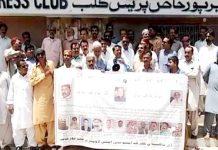 میرپور خاص : ایپکا کی جانب سے صوبائی صدر مراد علی چاچڑ کی قیادت میں احتجاج کیا جارہا ہے