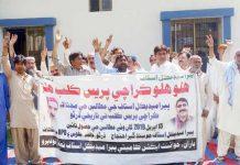 لاڑکانہ ،جوائنٹ ایکشن کمیٹی پیرامیڈیکل اسٹاف مطالبات کے حق میں مظاہر ہ کررہے ہیں