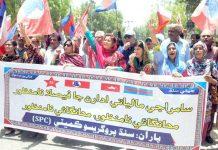 حیدر آباد : سندھ پروگریسو کمیٹی کے تحت عالمی مالیاتی اداروں اور ملک میں مہنگائی کیخلاف ریلی نکالی جارہی ہے