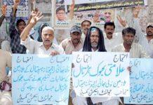 حیدرآباد ،راجپوتانہ اسپتال کے برطرف ملازمین پریس کلب کے سامنے بحالی کے لیے مظاہرہ کررہے ہیں