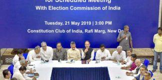 نئی دہلی: حزبِ اختلاف کی جماعتیں متوقع انتخابی نتائج سے متعلق مشاورت کررہی ہیں