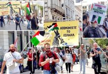 ایتھنز: فلسطین پر اسرائیلی قبضے اور مسلمانوں کی بے دخلی کے خلاف یونانی شہری اور سماجی کارکن ریلی نکال رہے ہیں