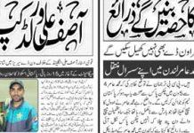 روزنامہ جسارت کے 14مئی اور 16مئی کے صفحہ اسپورٹس پر قومی ٹیم اسکواڈ میں کھلاڑیوں کی شمولیت کے حوالے سے شائع ہونے والی خبروں کے عکس