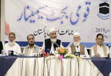 اسلام آباد: امیر جماعت اسلامی پاکستان سراج الحق قومی بجٹ سیمینار سے خطاب کررہے ہیں