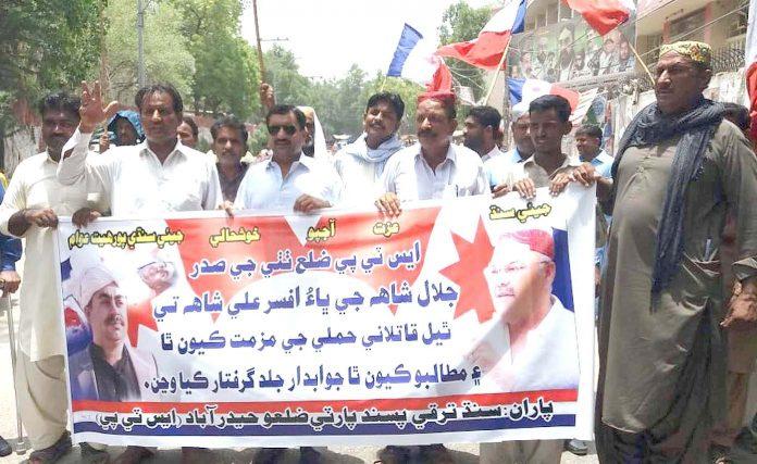 حیدرآباد ،سندھ ترقی پسند پارٹی کے کارکنان مطالبات کے حق میں پریس کلب کے سامنے مظاہرہ کررہے ہیں