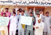 میرپورخاص، کوالیفائڈ ڈسپنسرز سندھ ہیلتھ کیئرکمیشن کی زیادتیوں کے خلاف احتجاج کررہے ہیں