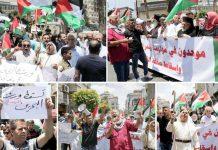 رام اللہ: بحرین کانفرنس اور مجوزہ امریکی امن منصوبے ''صدی کا سمجھوتا'' کے خلاف فلسطینی شہری احتجاجی ریلیاں نکال رہے ہیں