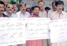 تلہار،پیپلزپارٹی (ش ب) کے تحت مہنگائی ، بجلی ،گیس اور پانی کی عدم فراہمی کے خلاف احتجاج کیا جارہا ہے