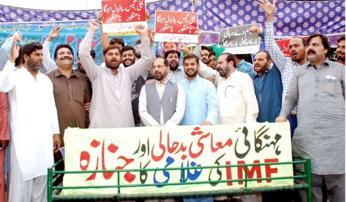لاہور : جماعت اسلامی یوتھ کے زیر اہتمام مہنگائی، معاشی بدحالی اور آئی ایم ایف کے علامتی جنازے میں ذکر اللہ مجاہد، چودھری محمود الاحد اور دیگر شریک ہیں
