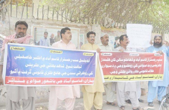 حیدر آباد : قاسم آباد کے رہائشی افراد رجسٹرار آفس کے عملے کی زیادتیوں کیخلاف سراپا احتجاج ہیں