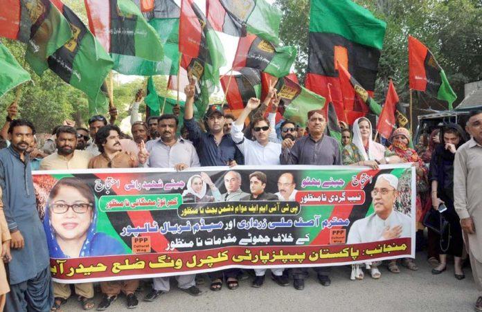 حیدرآباد،پاکستان پیپلزپارٹی کے تحت سابق صدر آصف زرداری اور فریال تالپور کی گرفتاری کے خلاف پریس کلب کے سامنے احتجاج کیا جارہا ہے