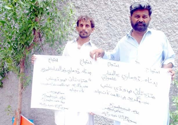 حیدرآباد،نواحی علاقے کے مکین بااثرافراد کیخلاف پریس کلب کے سامنے احتجاج کررہے ہیں