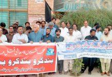 کوئٹہ ،بلوچستان یونین آف جرنلسٹس کی جانب سے صحافیوں کو تنخواہوں کی عدم ادائیگی و دیگر مطالبات کی عدم منظوری پر احتجاج کیا جارہا ہے