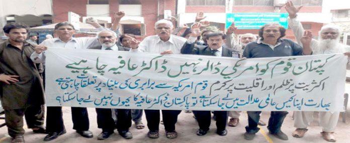 لاہور،وکلا اورسول سوسائٹی کے تحت امریکا میں قید ڈاکٹرعافیہ کی رہائی کے لیے مظاہرہ کیا جارہا ہے