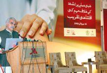 اسلام آباد: وزیراعظم کے مشیر برائے صحت ڈاکٹر ظفر مرزا طبی عملے پر تشدد کیخلاف آگہی مہم سے خطاب کررہے ہیں
