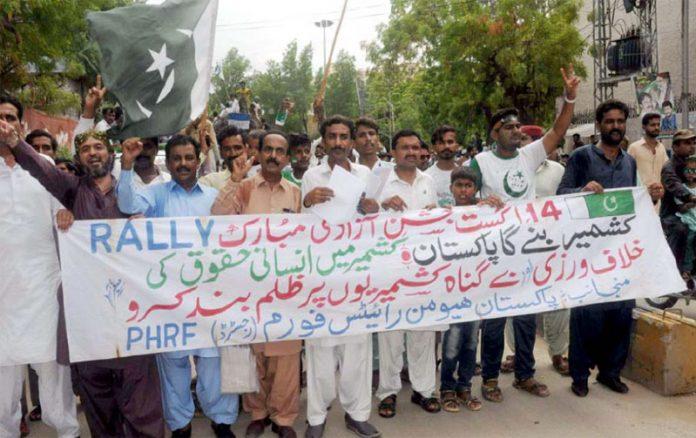 حیدر آباد : پاکستان ہیومن رائٹس فورم کے تحت کشمیری بھائیوں سے اظہار یکجہتی ریلی کے شرکا بینر اٹھائے ہوئے ہیں