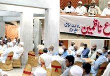 جماعت اسلامی ضلع غربی کے اجتماع ناظمین سے امیر ضلع غربی محمد اسحاق خان و دیگر خطاب کر رہے ہیں