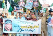 انجمن اتحاد برادران وادیٔ کشمیر کی جانب سے مظاہرہ کیا جارہا ہے