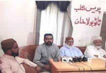جامشورو: جماعت اسلامی پاکستان کے مرکزی نائب امیر اسداللہ بھٹو، محمد حسین محنتی اوررکن صوبائی اسمبلی سید عبدالرشید مشترکہ پریس کانفرنس کررہے ہیں