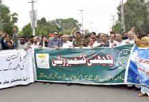 فیصل آباد : ڈویژنل کمشنر محمود جاوید بھٹی کی قیادت میں یکجہتی کشمیر ریلی شاہراہ سے گزر رہی ہے