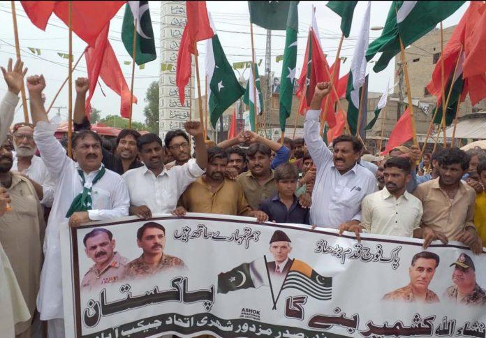 جیکب آباد ،مزدور اتحاد کی جانب سے کشمیریوں کی حمایت اور بھارتی مظالم کے خلاف پریس کلب کے سامنے احتجاج کیا جارہا ہے