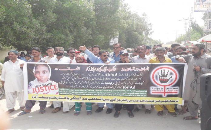 جیکب آباد ،اجتماعی زیادتی کا شکار بچی کے ملزمان کی عدم گرفتاری کے خلاف امن کونسل کی جانب سے احتجاج کیا جارہا ہے
