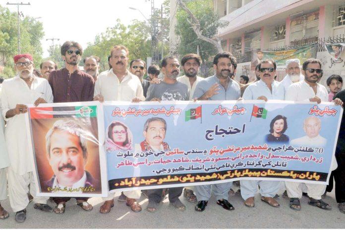 حیدرآباد،پیپلزپارٹی(ش ب) کے کارکنان مرتضی بھٹو کے قاتلوں کی عدم گرفتاری پر پریس کلب کے سامنے احتجاج کررہے ہیں