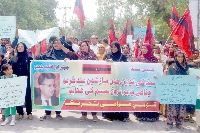 حیدرآباد ،قومی عوامی تحریک کے تحت آرٹیکل 149 کے خلاف پریس کلب کے سامنے احتجاج کیا جارہا ہے